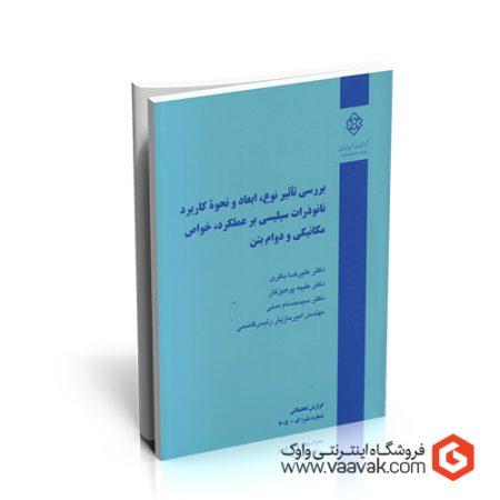 کتاب بررسی تاثیر نوع، ابعاد و نحوه کاربرد نانوذرات سیلیسی بر عملکرد، خواص مکانیکی و دوام بتن