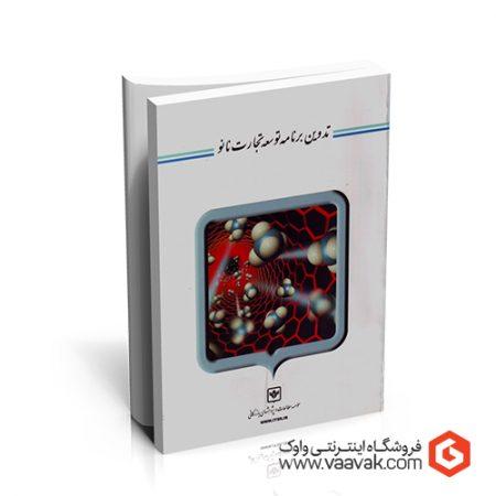 کتاب تدوین برنامه توسعه تجارت نانو