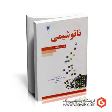 کتاب نانوشیمی
