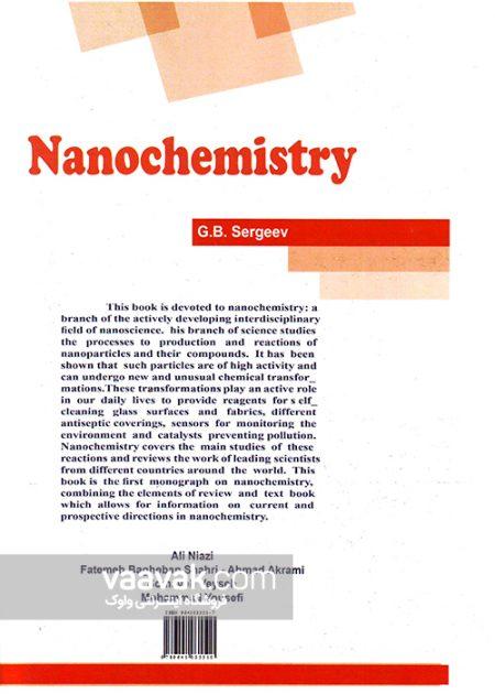 تصویر پشت جلد کتاب نانوشیمی