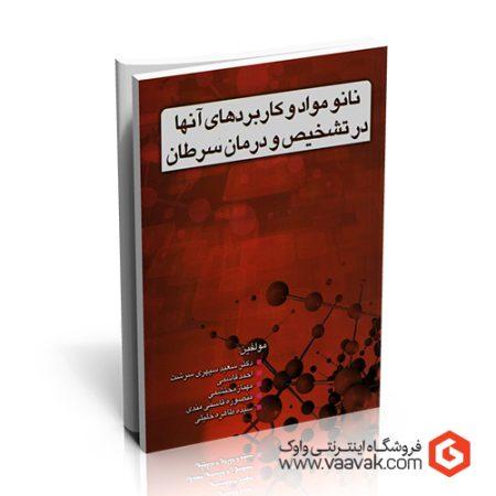 کتاب نانومواد و کاربردهای آنها در تشخیص و درمان سرطان