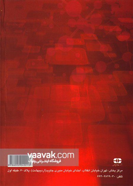 تصویر پشت جلد کتاب نانومواد و کاربردهای آنها در تشخیص و درمان سرطان
