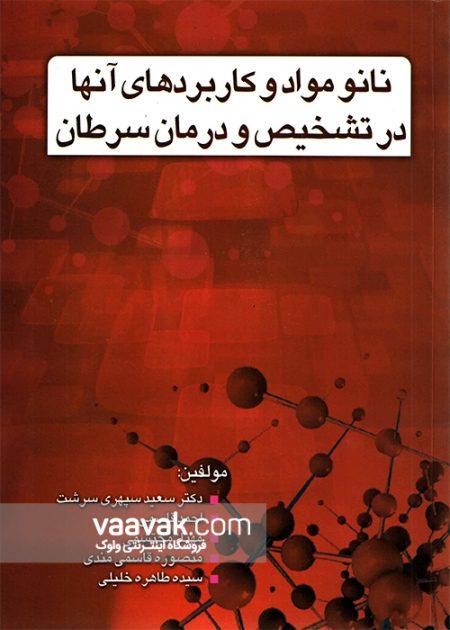 تصویر روی جلد کتاب نانومواد و کاربردهای آنها در تشخیص و درمان سرطان