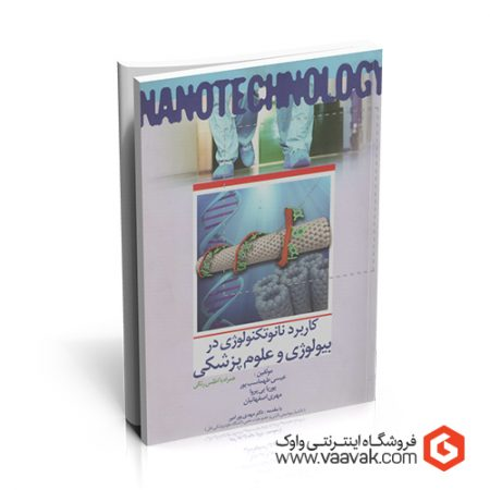 کاربرد نانوتکنولوژی در بیولوژی و علوم پزشکی