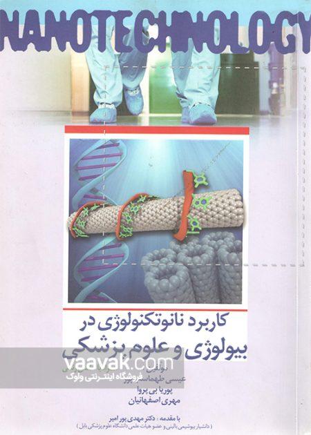 تصویر روی جلد کاربرد نانوتکنولوژی در بیولوژی و علوم پزشکی