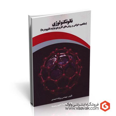 کتاب نانوتکنولوژی (مفاهیم، خواص و روشهای کاربردی تولید نانوپودرها)