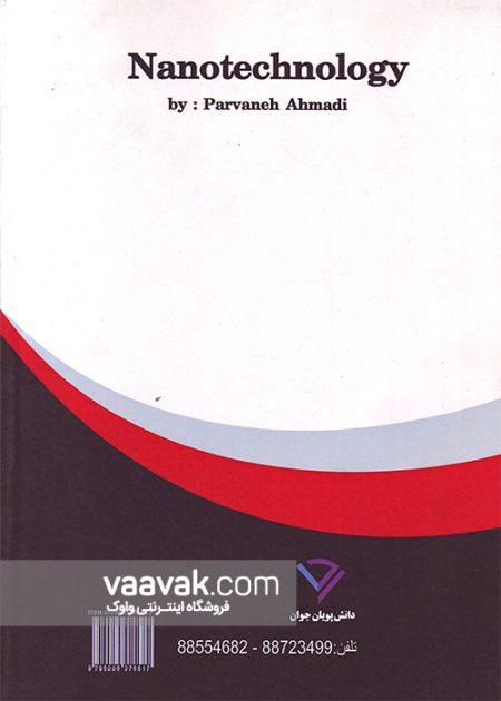تصویر پشت جلد کتاب نانوتکنولوژی (مفاهیم، خواص و روشهای کاربردی تولید نانوپودرها)