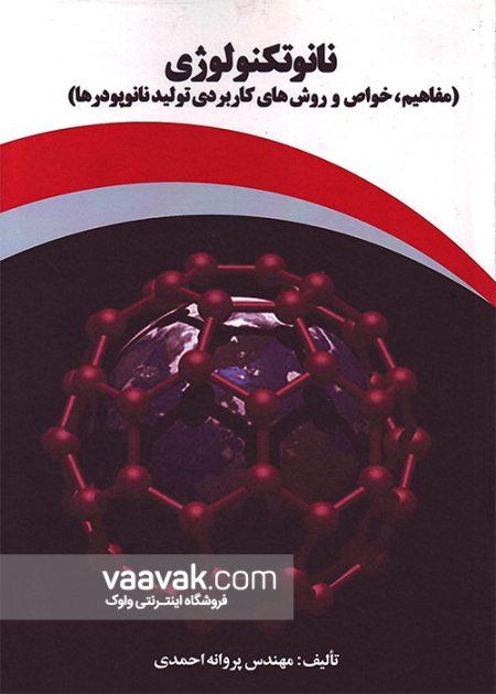 تصویر روی جلد کتاب نانوتکنولوژی (مفاهیم، خواص و روشهای کاربردی تولید نانوپودرها)