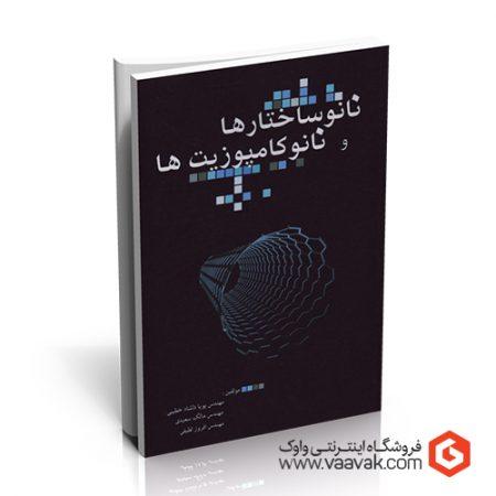 کتاب نانوساختارها و نانوکامپوزیتها