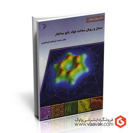 کتاب سنتز و روش ساخت مواد نانوساختار