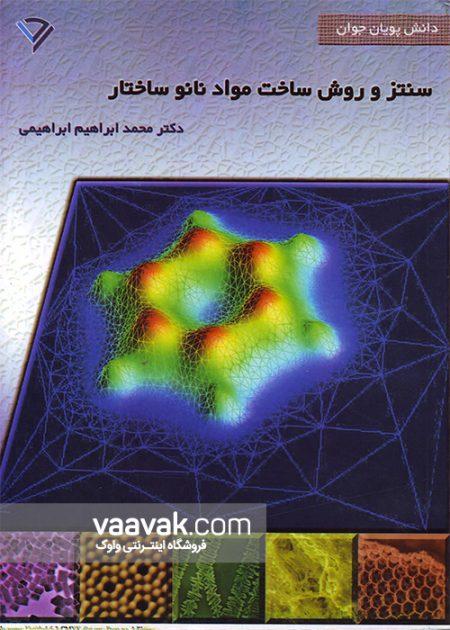 تصویر روی جلد کتاب سنتز و روش ساخت مواد نانوساختار
