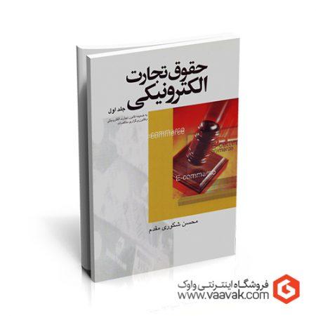 کتاب حقوق تجارت الکترونیکی - جلد ۱