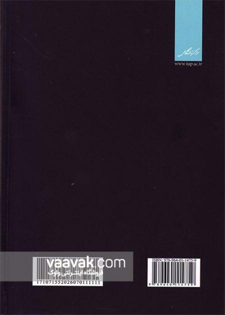 تصویر پشت جلد کتاب مبانی نانواپتیک - جلد ۲