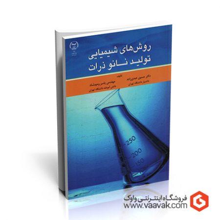 کتاب روشهای شیمیایی تولید نانوذرات