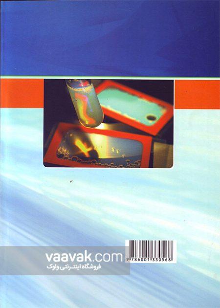 تصویر پشت جلد کتاب روشهای شیمیایی تولید نانوذرات