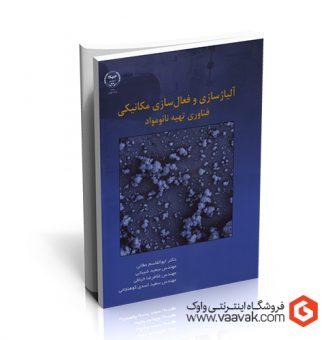 کتاب آلیاژسازی و فعالسازی مکانیکی فناوری تهیه نانومواد