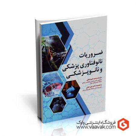 کتاب ضروریات نانوفناوری پزشکی و نانوپزشکی