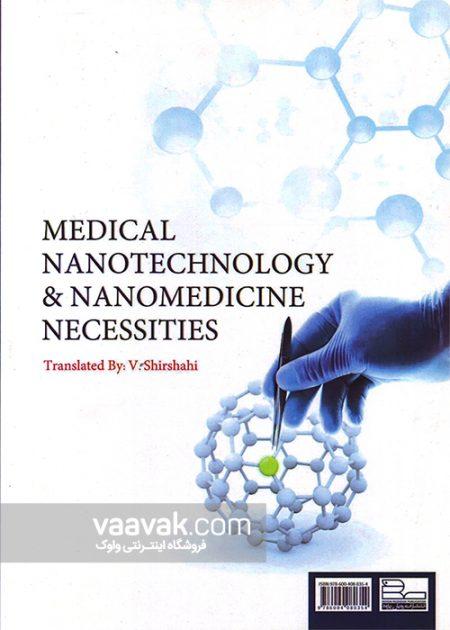 تصویر پشت جلد کتاب ضروریات نانوفناوری پزشکی و نانوپزشکی