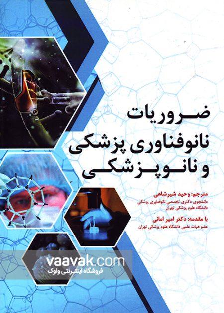 تصویر روی جلد کتاب ضروریات نانوفناوری پزشکی و نانوپزشکی