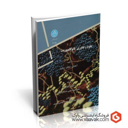 کتاب علوم و فناوری نانوکامپوزیت