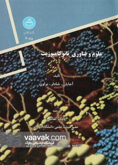 تصویر روی جلد کتاب علوم و فناوری نانوکامپوزیت