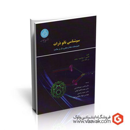 کتاب سمشناسی نانوذرات؛ خصوصیات، مقدارسنجی و اثر بر سلامت
