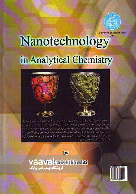 کتاب نانوفناوری در شیمی تجزیه