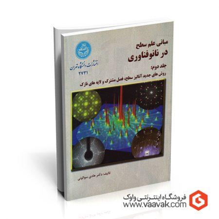 کتاب مبانی علم سطح در نانوفناوری - جلد 2 (روشهای جدید آنالیز سطح، فصل مشترک و لایههای نازک)