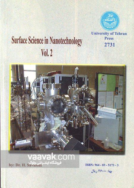 تصویر پشت جلد کتاب مبانی علم سطح در نانوفناوری - جلد 2 (روشهای جدید آنالیز سطح، فصل مشترک و لایههای نازک)