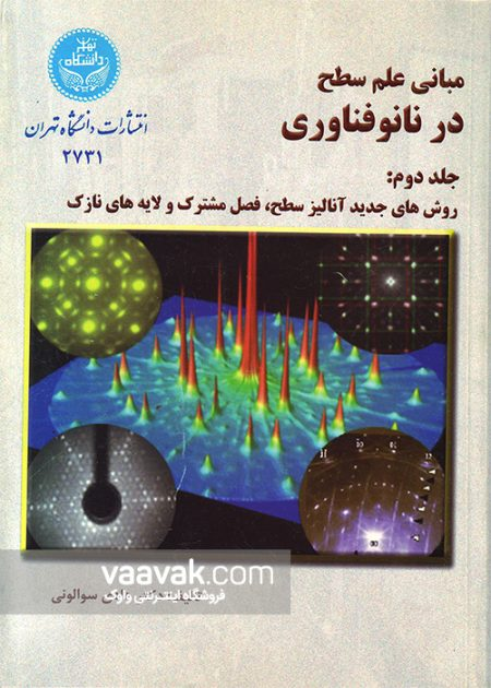 تصویر روی جلد کتاب مبانی علم سطح در نانوفناوری - جلد ۲ (روشهای جدید آنالیز سطح، فصل مشترک و لایههای نازک)
