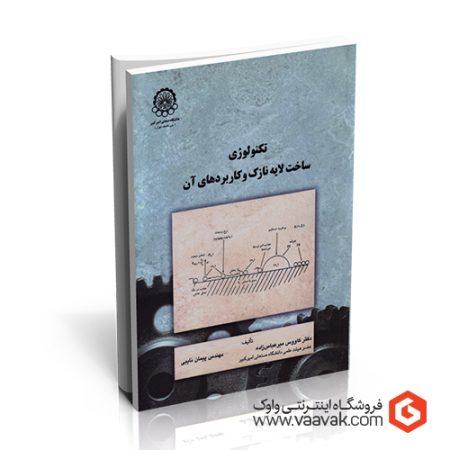 کتاب تکنولوژی ساخت لایه نازک و کاربردهای آن