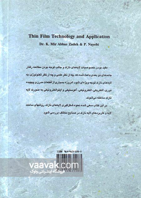 تصویر پشت جلد کتاب تکنولوژی ساخت لایه نازک و کاربردهای آن