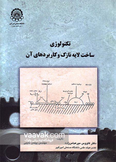 تصویر روی جلد کتاب تکنولوژی ساخت لایه نازک و کاربردهای آن