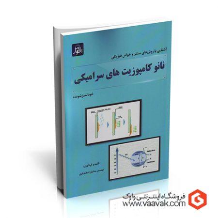 کتاب آشنایی با روشهای سنتز و خواص فیزیکی نانوکامپوزیتهای سرامیکی خودتمیزشونده