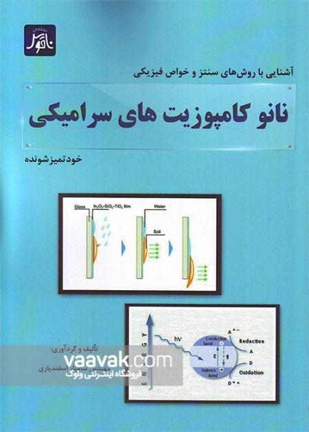 تصویر روی جلد کتاب آشنایی با روشهای سنتز و خواص فیزیکی نانوکامپوزیتهای سرامیکی خودتمیزشونده
