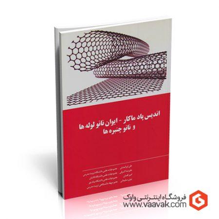 کتاب اندیس پاد ماکار - ایوان نانولولهها و نانوچنبرهها