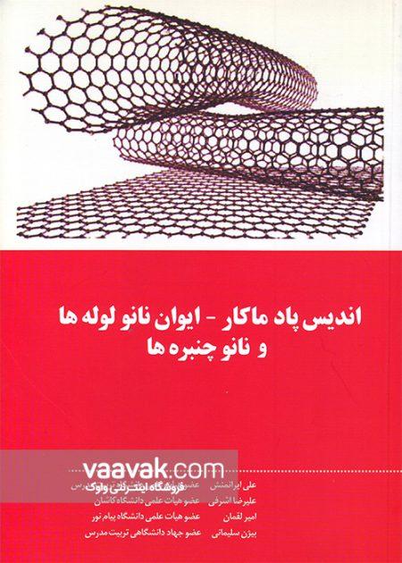 تصویر روی جلد کتاب اندیس پاد ماکار - ایوان نانولولهها و نانوچنبرهها