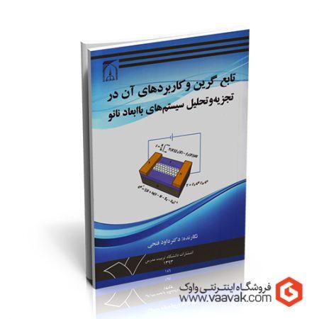 کتاب تابع گرین و کاربردهای آن در تجزیه و تحلیل سیستمهای با ابعاد نانو