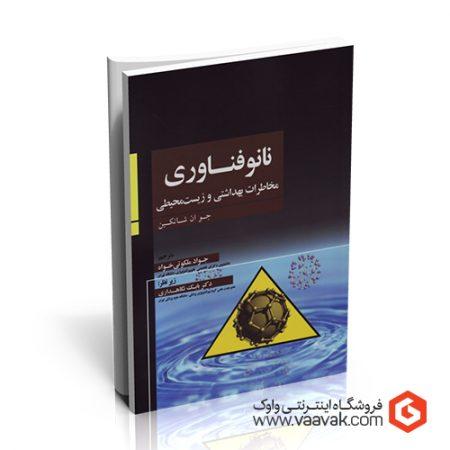 کتاب نانوفناوری؛ مخاطرات بهداشتی و زیست محیطی