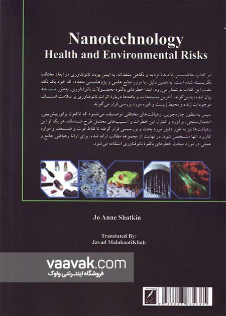 تصویر پشت جلد کتاب نانوفناوری؛ مخاطرات بهداشتی و زیست محیطی