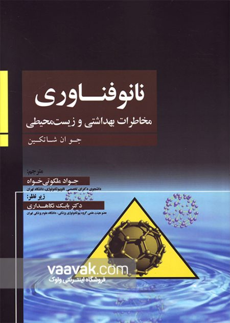 تصویر روی جلد کتاب نانوفناوری؛ مخاطرات بهداشتی و زیست محیطی