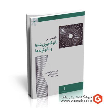 کتاب مقدمهای بر نانوکامپوزیتها و نانولولهها