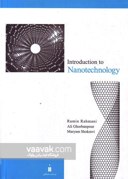 تصویر پشت جلد کتاب مقدمهای بر نانوفناوری