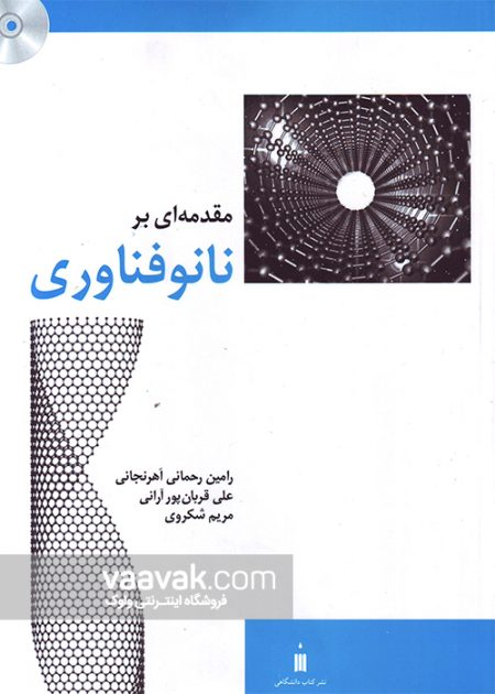 تصویر روی جلد کتاب مقدمهای بر نانوفناوری