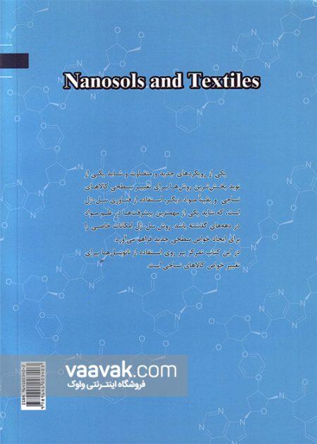 تصویر پشت جلد کتاب نانوسلها و نساجی