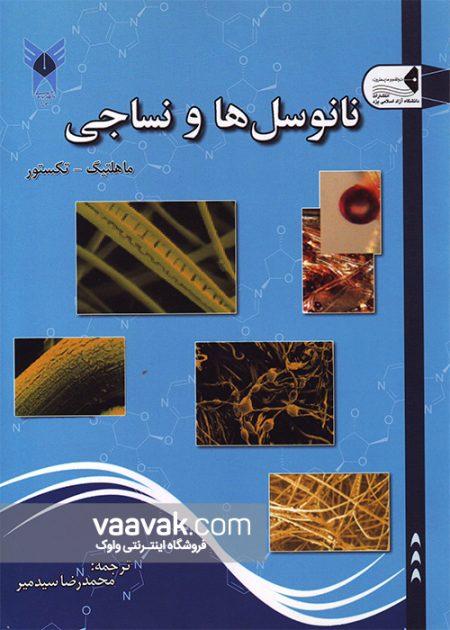 تصویر روی جلد کتاب نانوسلها و نساجی