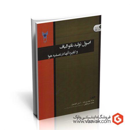 کتاب اصول تولید نانوالیاف و کاربرد آنها در تصفیه هوا