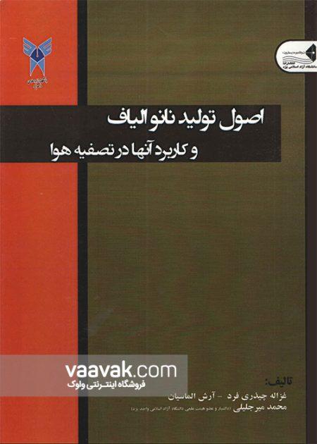 تصویر روی جلد کتاب اصول تولید نانوالیاف و کاربرد آنها در تصفیه هوا