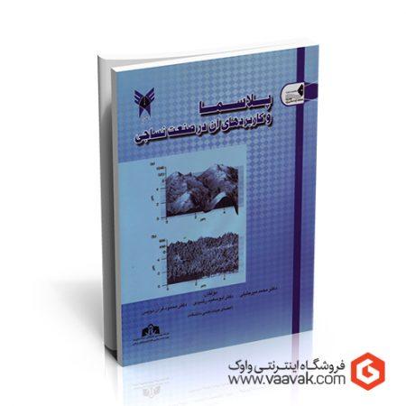 کتاب پلاسما و کاربردهای آن در صنعت نساجی