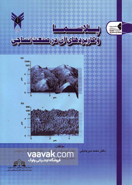 تصویر روی جلد کتاب پلاسما و کاربردهای آن در صنعت نساجی